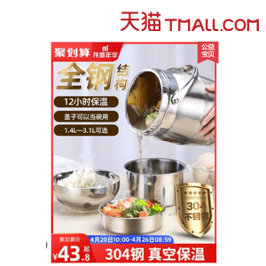 Stainless steel insulated layered food container